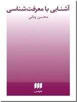 خرید کتاب آشنایی با معرفت شناسی از: www.ashja.com - کتابسرای اشجع