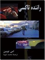 خرید کتاب راننده تاکسی از: www.ashja.com - کتابسرای اشجع