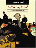 خرید کتاب لرد اجور می میرد از: www.ashja.com - کتابسرای اشجع