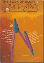 خرید کتاب کتاب طنز 5 از: www.ashja.com - کتابسرای اشجع