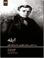 خرید کتاب ابله - بر اساس رمان فئودور داستایفسکی از: www.ashja.com - کتابسرای اشجع
