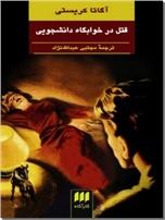 خرید کتاب قتل در خوابگاه دانشجویی از: www.ashja.com - کتابسرای اشجع