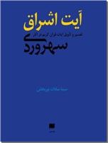 خرید کتاب آیت اشراق از: www.ashja.com - کتابسرای اشجع