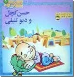 خرید کتاب حسن کچل و دیو تنبلی از: www.ashja.com - کتابسرای اشجع