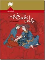 خرید کتاب زندانی قلعه قهقهه از: www.ashja.com - کتابسرای اشجع