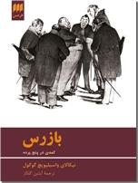 خرید کتاب بازرس از: www.ashja.com - کتابسرای اشجع