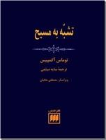 خرید کتاب تشبه به مسیح از: www.ashja.com - کتابسرای اشجع