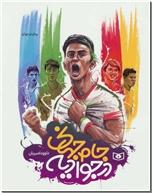 خرید کتاب جام جهانی در جوادیه از: www.ashja.com - کتابسرای اشجع