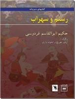 خرید کتاب رستم و سهراب از: www.ashja.com - کتابسرای اشجع