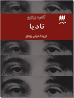 خرید کتاب نادیا - برتون از: www.ashja.com - کتابسرای اشجع