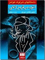 خرید کتاب اتود در قرمز لاکی از: www.ashja.com - کتابسرای اشجع
