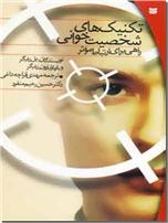 خرید کتاب تکنیک های شخصیت خوانی از: www.ashja.com - کتابسرای اشجع