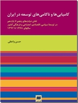 خرید کتاب کامیابی ها و ناکامی های توسعه در ایران از: www.ashja.com - کتابسرای اشجع