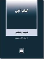خرید کتاب کتاب آبی - دو زبانه از: www.ashja.com - کتابسرای اشجع