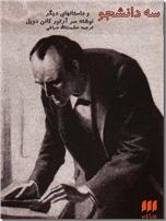 خرید کتاب خون آشام ساکس از: www.ashja.com - کتابسرای اشجع