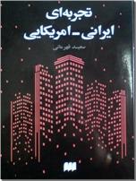 خرید کتاب تجربه ای ایرانی - امریکایی از: www.ashja.com - کتابسرای اشجع