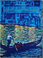 خرید کتاب آن سوی رودخانه زیر درختان از: www.ashja.com - کتابسرای اشجع