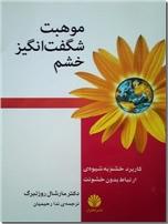 خرید کتاب موهبت شگفت انگیز خشم از: www.ashja.com - کتابسرای اشجع