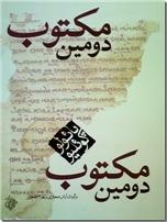 خرید کتاب دومین مکتوب از: www.ashja.com - کتابسرای اشجع