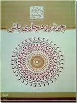 خرید کتاب چون رود جاری باش از: www.ashja.com - کتابسرای اشجع