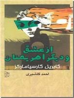 خرید کتاب از عشق و دیگر اهریمنان از: www.ashja.com - کتابسرای اشجع
