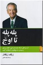 خرید کتاب پله پله تا اوج از: www.ashja.com - کتابسرای اشجع
