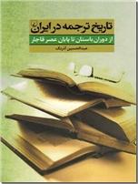 خرید کتاب تاریخ ترجمه در ایران از: www.ashja.com - کتابسرای اشجع