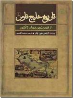 خرید کتاب تاریخ خلیج فارس از: www.ashja.com - کتابسرای اشجع