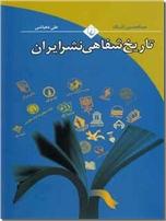 خرید کتاب تاریخ شفاهی نشر ایران از: www.ashja.com - کتابسرای اشجع