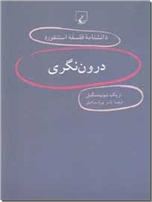خرید کتاب درون نگری از: www.ashja.com - کتابسرای اشجع