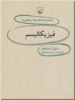 خرید کتاب فیزیکالیسم از: www.ashja.com - کتابسرای اشجع