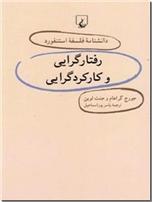 خرید کتاب رفتارگرایی و کارکردگرایی از: www.ashja.com - کتابسرای اشجع