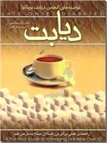 خرید کتاب دیابت از: www.ashja.com - کتابسرای اشجع