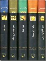 خرید کتاب رامسس - دوره پنج جلدی از: www.ashja.com - کتابسرای اشجع