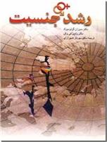 خرید کتاب رشد جنسیت از: www.ashja.com - کتابسرای اشجع