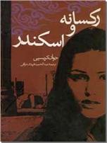 خرید کتاب رکسانه و اسکندر از: www.ashja.com - کتابسرای اشجع