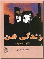 خرید کتاب زندگی من از: www.ashja.com - کتابسرای اشجع