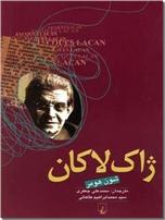 خرید کتاب ژاک لاکان از: www.ashja.com - کتابسرای اشجع