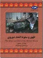 خرید کتاب ظهور و سقوط اتحاد شوروی از: www.ashja.com - کتابسرای اشجع