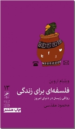 خرید کتاب فلسفه ای برای زندگی از: www.ashja.com - کتابسرای اشجع