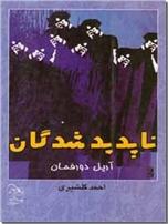 خرید کتاب ناپدید شدگان از: www.ashja.com - کتابسرای اشجع