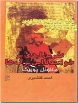 خرید کتاب نفرین ابدی بر خواننده این برگها از: www.ashja.com - کتابسرای اشجع