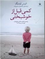 خرید کتاب کمی قبل از خوشبختی از: www.ashja.com - کتابسرای اشجع