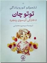 خرید کتاب توتوچان دخترکی آن سوی پنجره از: www.ashja.com - کتابسرای اشجع
