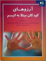 خرید کتاب آرزوهای کودکان مبتلا به اتیسم از: www.ashja.com - کتابسرای اشجع