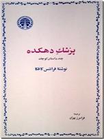 خرید کتاب پزشک دهکده از: www.ashja.com - کتابسرای اشجع