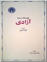 خرید کتاب چهار مقاله درباره آزادی از: www.ashja.com - کتابسرای اشجع
