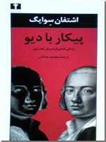 خرید کتاب پیکار با دیو از: www.ashja.com - کتابسرای اشجع