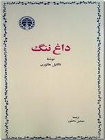خرید کتاب داغ ننگ از: www.ashja.com - کتابسرای اشجع
