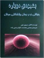 خرید کتاب بهبودی دوباره از: www.ashja.com - کتابسرای اشجع